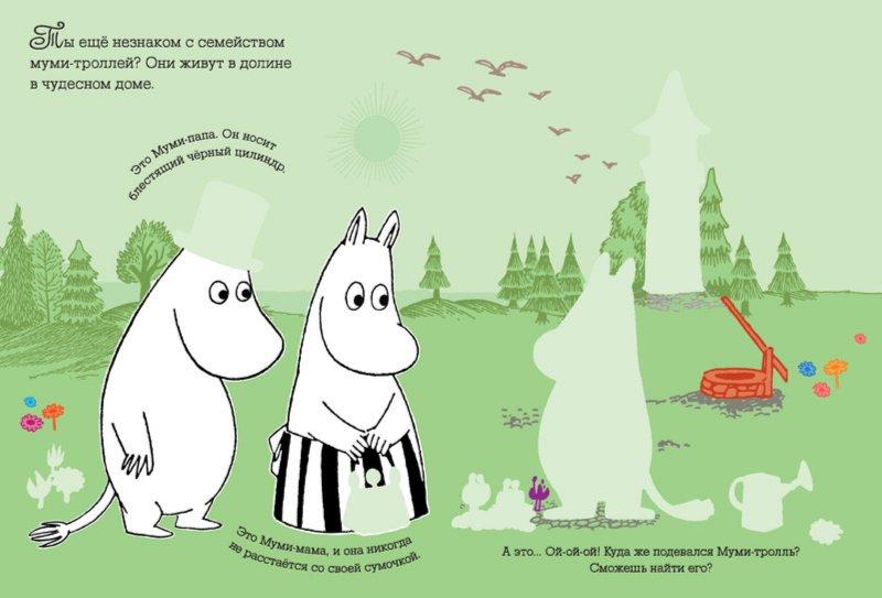 Иллюстрация 1 из 19 для Муми-тролли. Волшебное лето (Книжка с наклейками) | Лабиринт - книги. Источник: Лабиринт
