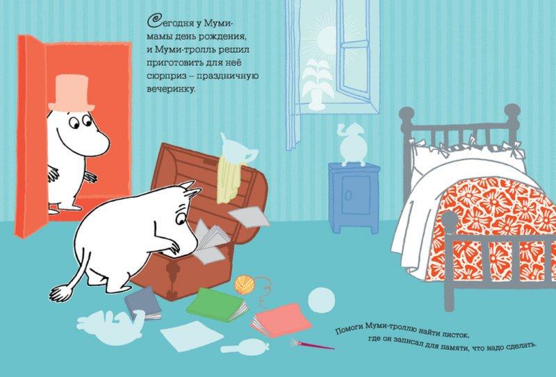 Иллюстрация 1 из 5 для Муми-тролли. Сюрприз для мамы (Книжка с наклейками) | Лабиринт - книги. Источник: Лабиринт