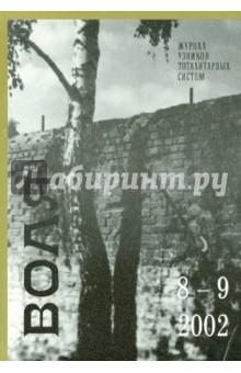 Воля. Альманах № 8-9 альманах альманах headhunter 2014