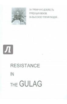 Resistance in GULAG solzhenitsyn a the gulag archipelago volume 1