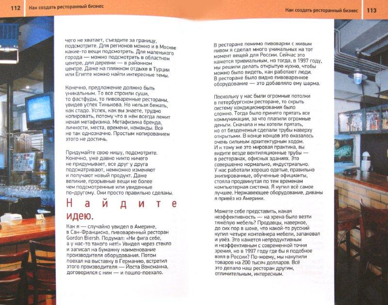 Иллюстрация 1 из 14 для Как стать бизнесменом - Олег Тиньков | Лабиринт - книги. Источник: Лабиринт