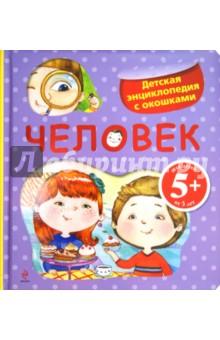 Человек. Детская энциклопедия с окошками. Для детей от 5 лет