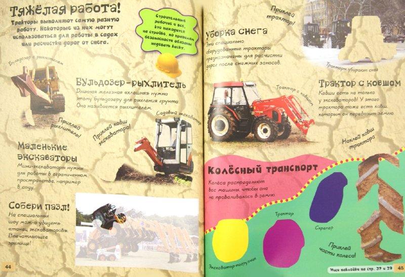 Иллюстрация 1 из 24 для Все-все-все про технику. Для детей от 5 лет   Лабиринт - книги. Источник: Лабиринт