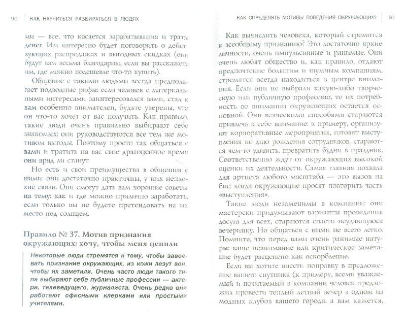Иллюстрация 1 из 8 для Как научиться разбираться в людях - Ольга Сергеева | Лабиринт - книги. Источник: Лабиринт