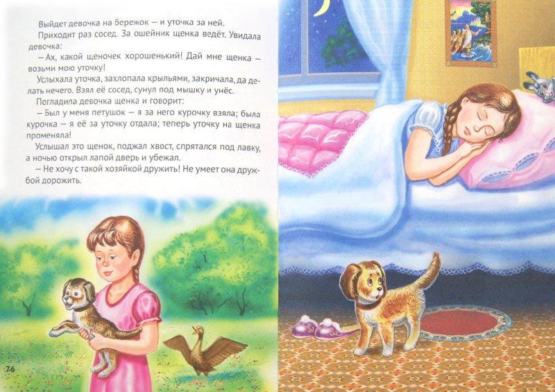 Иллюстрация 1 из 11 для Синие листья - Валентина Осеева   Лабиринт - книги. Источник: Лабиринт