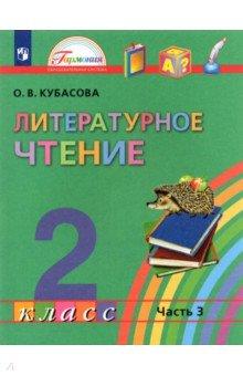 Литературное чтение. 2 класс. Учебник. В 3-х частях. Часть 3. ФГОС
