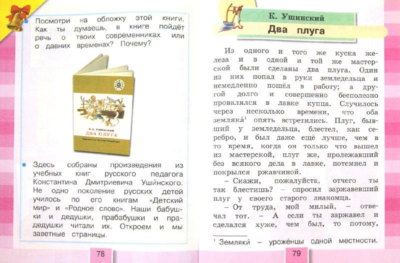 Иллюстрация 1 из 11 для Литературное чтение. 2 класс. Учебник. В 3-х частях. Часть 3. ФГОС - Ольга Кубасова | Лабиринт - книги. Источник: Лабиринт