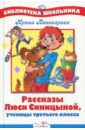 Пивоварова Ирина Михайловна Рассказы Люси Синицыной, ученицы третьего класса