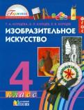 Изобразительное искусство. 4 класс. Учебное издание. ФГОС