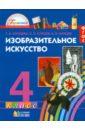 Обложка Изобразительное искусство 4кл. [Учебник) ФГОС