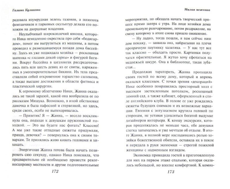 Иллюстрация 1 из 6 для Милая неженка - Галина Куликова | Лабиринт - книги. Источник: Лабиринт