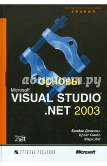 Основы Microsoft Visual Studio .NET 2003 bruce johnson professional visual studio 2017