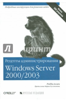 Рецепты администрирования Windows Server 2000/2003 barry gerber mastering microsoft exchange server 2003