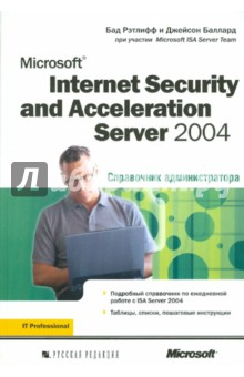 Microsoft Internet Security and Acceleration (ISA) Server 2004. Справочник администратора barry gerber mastering microsoft exchange server 2003