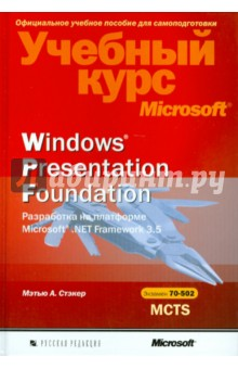Windows Presentation Foundation. Разработка на платформе Microsoft .NET Framework 3.5. Уч.курс (+CD)