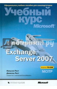 Развертывание Microsoft Exchange Server 2007. Учебный курс Microsoft (+CD) barry gerber mastering microsoft exchange server 2003