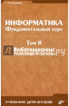Информатика. Фундаментальный курс. Том 2. Информационные технологии и системы