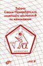 Задачи Санкт-Петербургской олимпиады школьников по математике 2008 года задачи санкт петербургской олимпиады школьников по математике