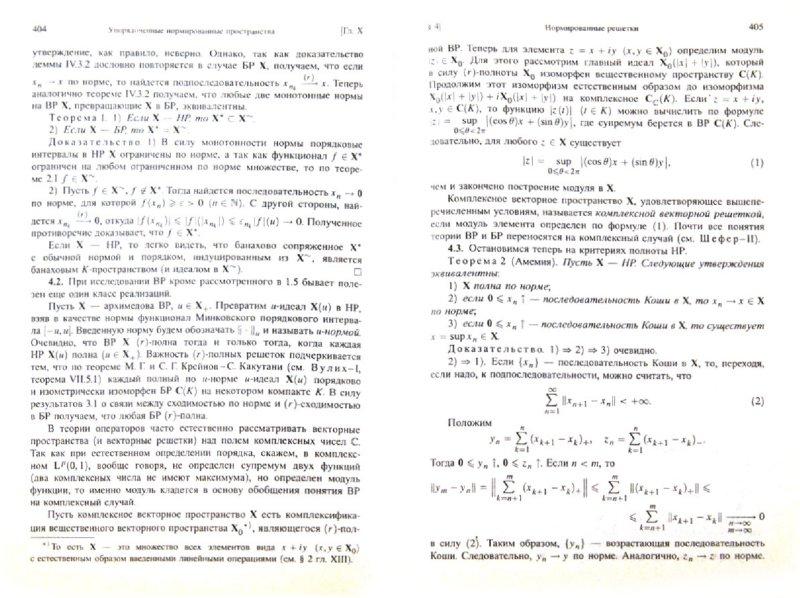 Иллюстрация 1 из 6 для Функциональный анализ - Канторович, Акилов | Лабиринт - книги. Источник: Лабиринт