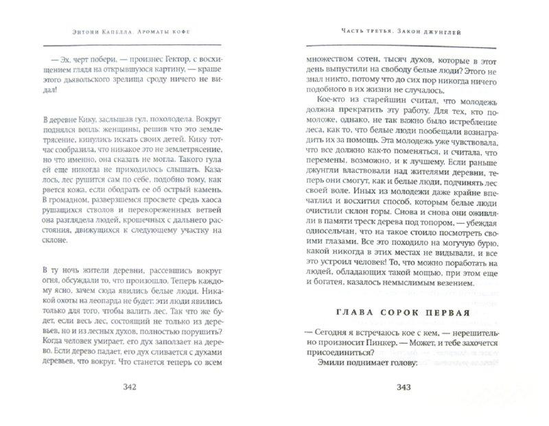 Иллюстрация 1 из 7 для Ароматы кофе - Энтони Капелла | Лабиринт - книги. Источник: Лабиринт