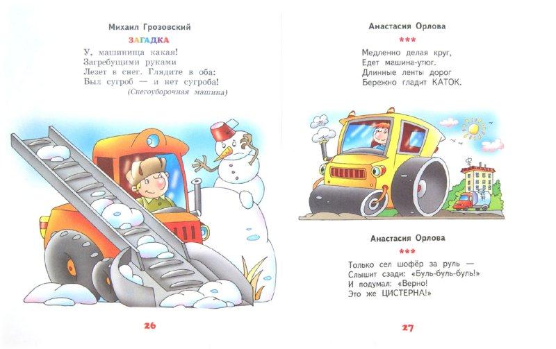Иллюстрация 1 из 38 для Все начиналось с колеса | Лабиринт - книги. Источник: Лабиринт