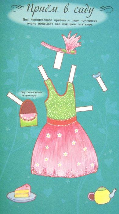 Иллюстрация 1 из 15 для Сверкающие модели. Принцесса Софи | Лабиринт - игрушки. Источник: Лабиринт