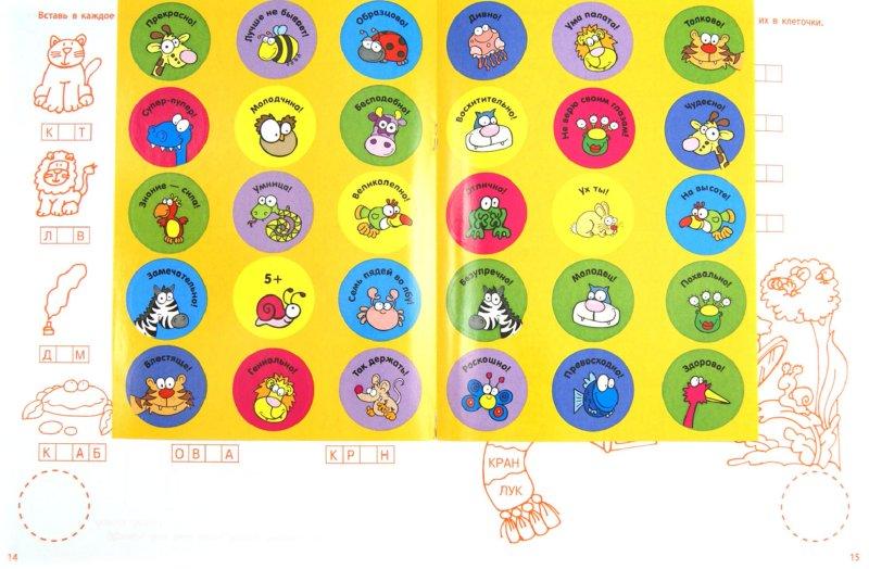 Иллюстрация 1 из 18 для Алфавит. 4-5 лет | Лабиринт - книги. Источник: Лабиринт