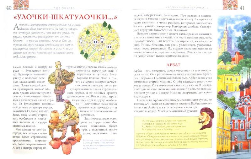 Иллюстрация 1 из 9 для Моя Москва - Ольга Перова | Лабиринт - книги. Источник: Лабиринт