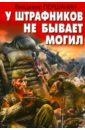Першанин Владимир Николаевич У штрафников не бывает могил цена