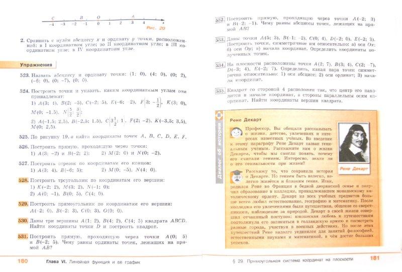 Иллюстрация 1 из 16 для Алгебра. 7 класс. Учебник. ФГОС - Колягин, Ткачева, Шабунин, Федорова | Лабиринт - книги. Источник: Лабиринт