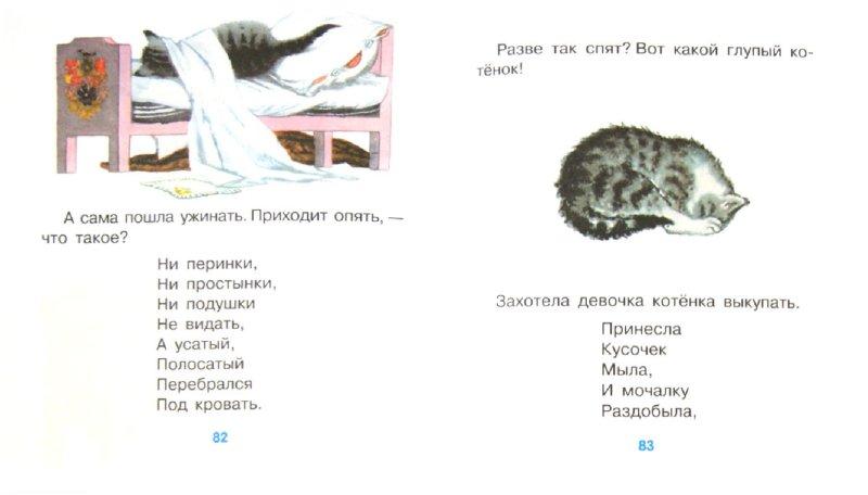 Иллюстрация 1 из 14 для Стихи и сказки в рисунках В. Лебедева - Самуил Маршак | Лабиринт - книги. Источник: Лабиринт