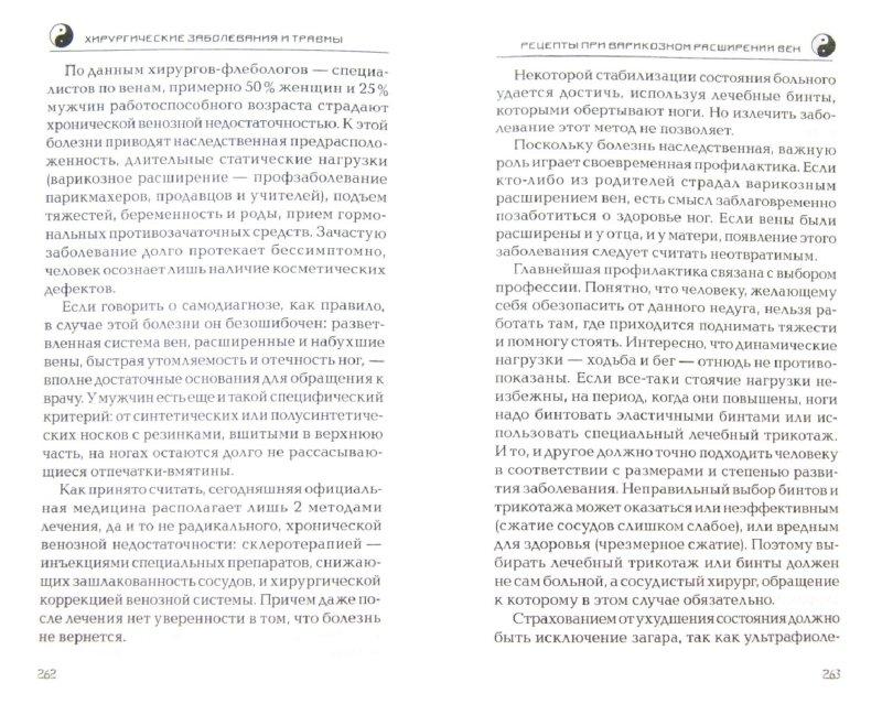 Иллюстрация 1 из 10 для Лечение более чем 100 болезней методами восточной медицины - Савелий Кашницкий | Лабиринт - книги. Источник: Лабиринт