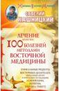 Кашницкий Савелий Ефремович Лечение более чем 100 болезней методами восточной медицины
