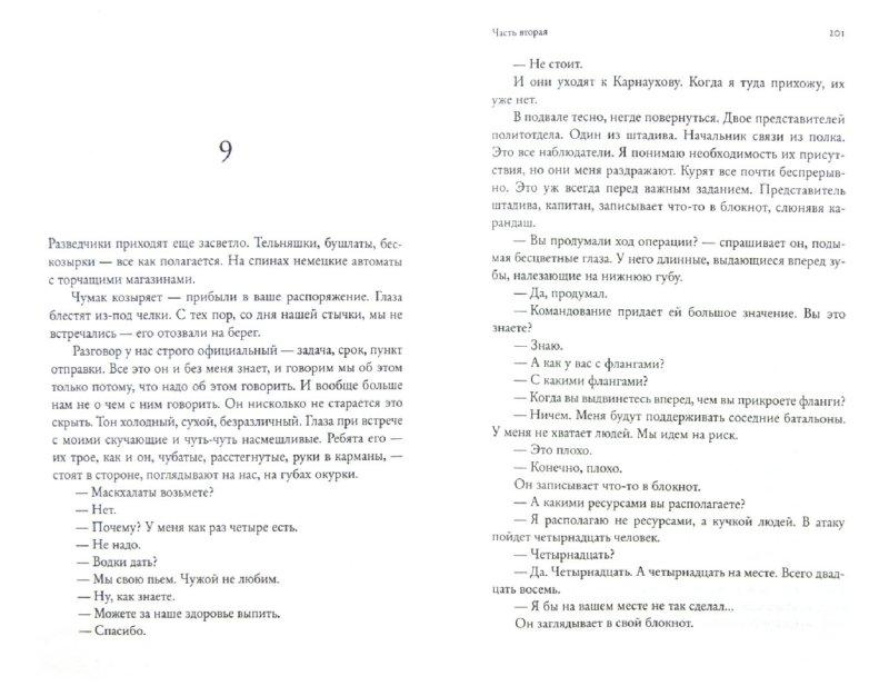 Иллюстрация 1 из 8 для В окопах Сталинграда - Виктор Некрасов | Лабиринт - книги. Источник: Лабиринт