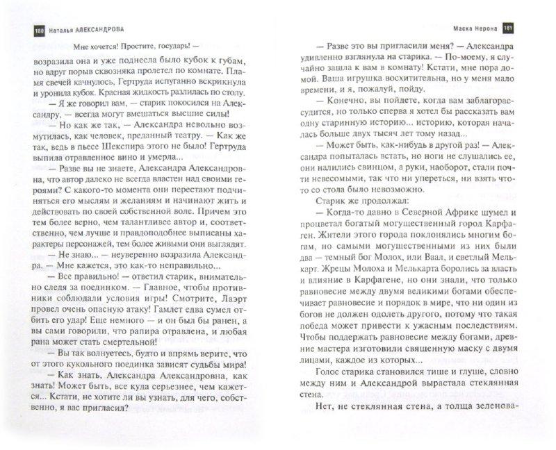 Иллюстрация 1 из 2 для Маска Нерона - Наталья Александрова | Лабиринт - книги. Источник: Лабиринт