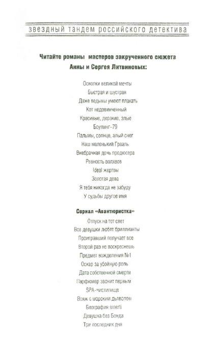 Иллюстрация 1 из 7 для Биография smerti - Литвинова, Литвинов | Лабиринт - книги. Источник: Лабиринт