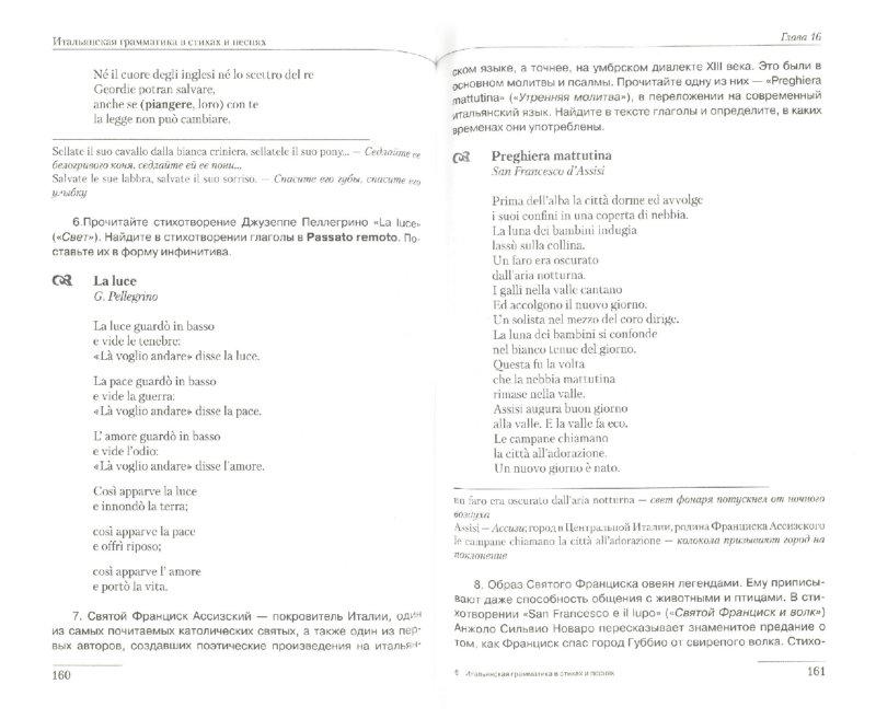 Иллюстрация 1 из 26 для Итальянская грамматика в стихах и песнях - Наталья Рыжак | Лабиринт - книги. Источник: Лабиринт