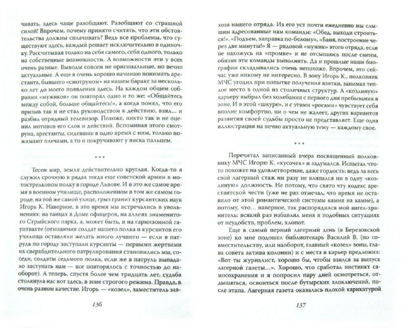 Иллюстрация 1 из 11 для Зона путинской эпохи - Борис Земцов   Лабиринт - книги. Источник: Лабиринт