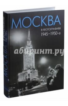Москва в фотографиях. 1945–1950-е годы москва в фотографиях 1941–1945 годы альбом