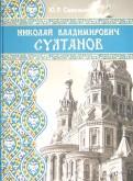 Николай Владимирович Султанов. Портрет архитектора эпохи историзма