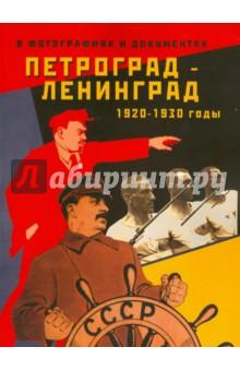 Петроград-Ленинград. 1920-1930-е годы в фотографиях и документах