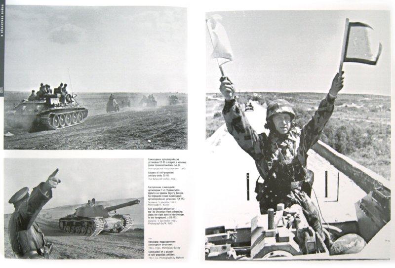 Иллюстрация 1 из 15 для В объективе война 1941-1945. Фотографии | Лабиринт - книги. Источник: Лабиринт