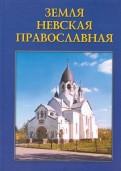 Земля Невская Православная. Краткий церковно-исторический справочник