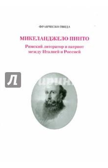 Микеланджело Пинто. Римский литератор и патриот между Италией и Россией от Лабиринт