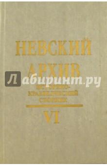 Невский архив. Историко-краеведческий сборник. Выпуск 6