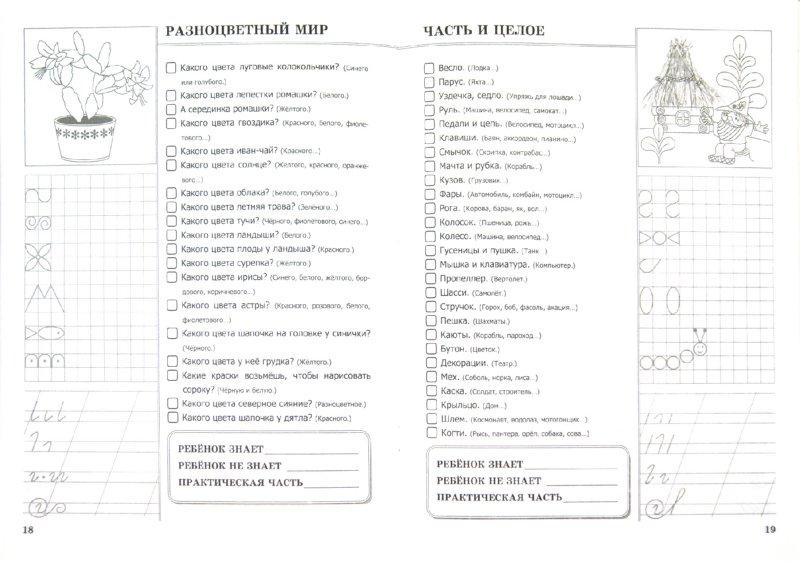 Иллюстрация 1 из 17 для 500 вопросов для проверки готовности ребенка к школе. Часть 1. ФГОС ДО - Тамара Игнатьева | Лабиринт - книги. Источник: Лабиринт
