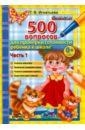 500 вопросов для проверки готовности ребенка к школе. Часть 1. ФГОС ДО
