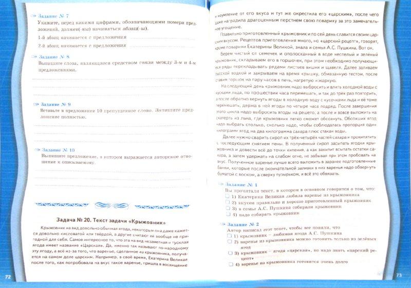 Иллюстрация 1 из 18 для Рабочая тетрадь по русскому языку. Задания на понимание текста. 6 класс. ФГОС - Ольга Зайцева | Лабиринт - книги. Источник: Лабиринт