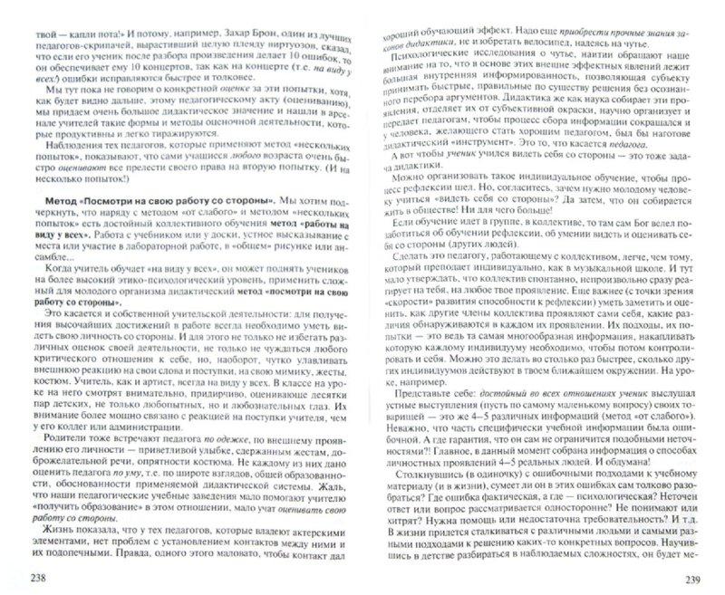 Иллюстрация 1 из 16 для Тысяча мелочей Большой дидактики. Пособие для учителей. ФГОС - Елена Яновицкая | Лабиринт - книги. Источник: Лабиринт