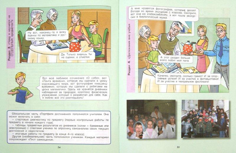 Иллюстрация 1 из 3 для Учусь оценивать себя. 2-4 класс. Пособие по технологии оценивания образовательных достижений. ФГОС - Данилов, Сизова, Кузнецова   Лабиринт - книги. Источник: Лабиринт